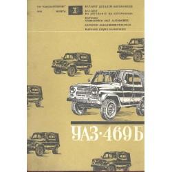 UAZ-469B - KATALOG CZĘŚCI